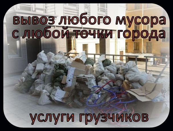Вывоз ст. мусора/старой мебели/услуги грузчиков