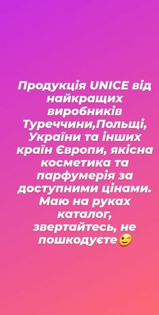 Косметика ТМ UNICE