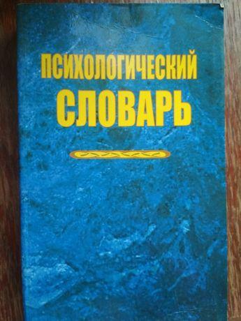 Книги по психології