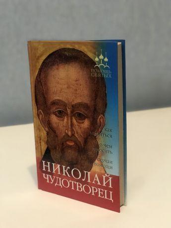 Книга Николай Чудотворец