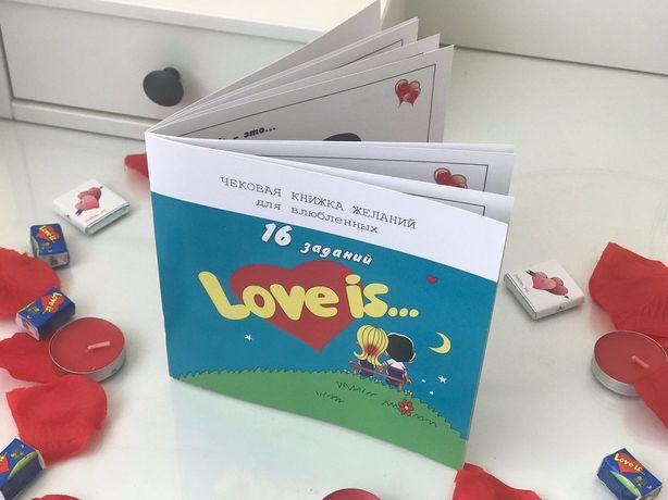 Чековая книжка Love is подарок любимому парню жене мужу девушке
