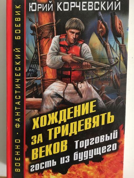 Продам книгу Хождение за тридевять веков. Корчевский