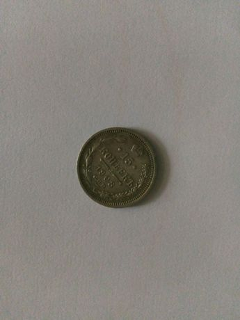 Монета 1908 года 15 копеек С.п.б.