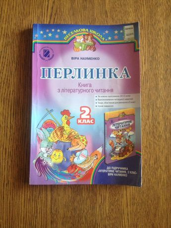Перлинка 2 клас Книжка