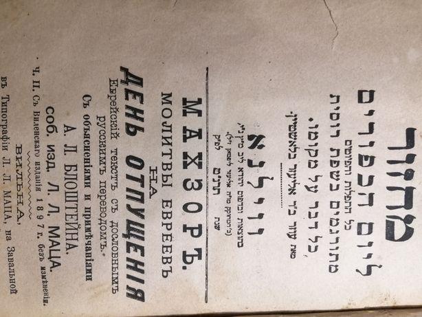 Продам книгу. Махзор. Молитвы евреев на день отпущения. 1899.