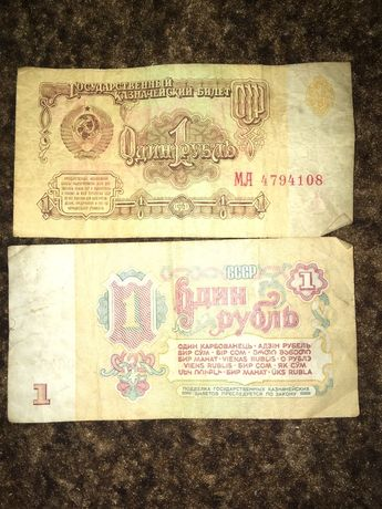 1 рубль 1961 року (года)