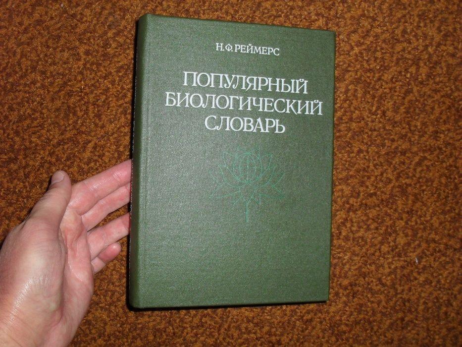 Реймерс Н.Ф. Популярный биологический словарь 1991г. Кривой Рог - изображение 1