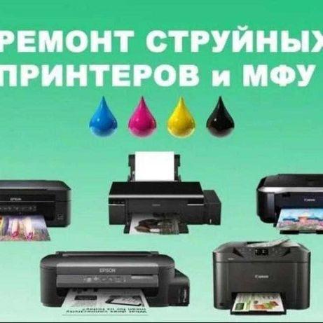 Выезд! Ремонт струйных принтеров Epson любой сложности.