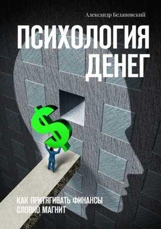 Психология денег. Александр Белановский. Полная версия.В любом формате
