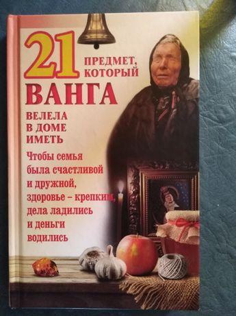 """Книга """"21 предмет, который Ванга велела в доме иметь"""""""