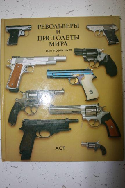 """Продам книгу """"Револьверы и пистолеты мира"""" б/у."""