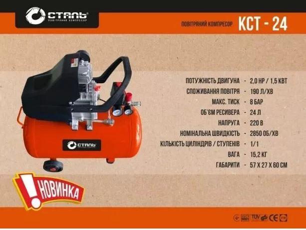 Компрессор Сталь КСТ-24, ресивер 24 литра, 1,5кВт, 190 л/мин! Качество
