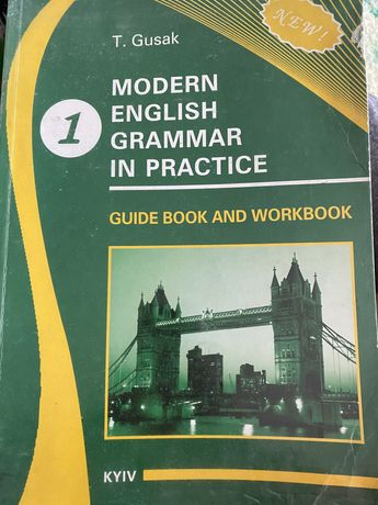 Книга английского языка Modern English Grammar in practice T. Gusak