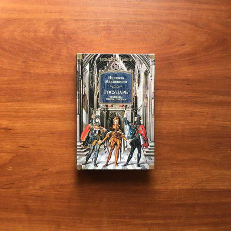 Книга Никколо Макиавелли Государь История Философия