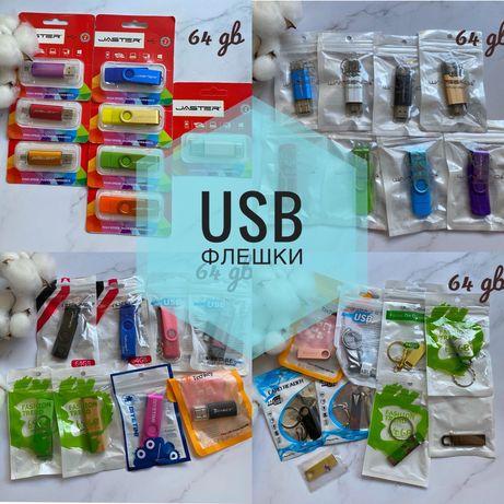 Флешка 16, 32, 64 gb гб флешки OTG usb micro-Sd, юсб флешка USB опт