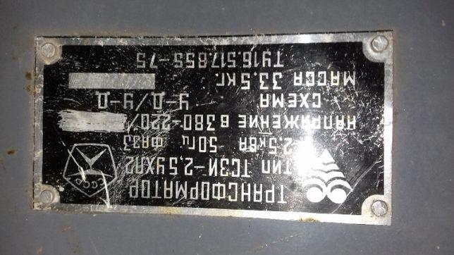 Трансформатор ТСЗИ-2,5 УХЛ2