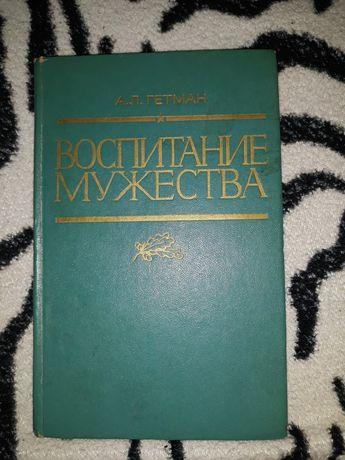 Воспитание мужества  Андрей Гетман