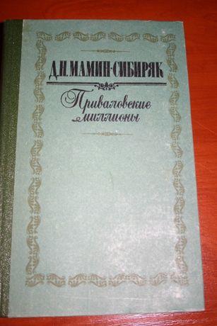 Мамин Сибиряк Приваловские миллионы
