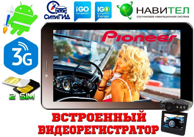 GPS навигатор Pioneer 7AM 3G на Android 10 2Sim,видеорегистратор+карты
