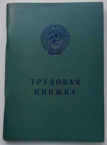 Трудовая книжка Трудова книжка УРСР 1974 г. чистый бланк