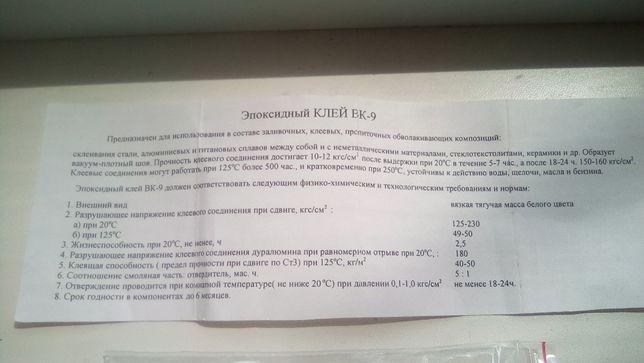 Клей ВК-9 один комплект.