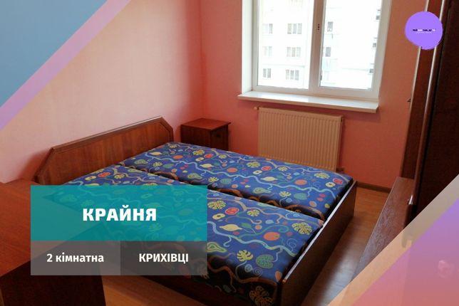 2 кім квартира Крихівці, індивідуальне опалення, новобудова