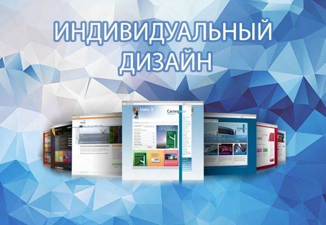 Создание и разработка сайтов, продвижение в ТОП 5 Производство сайтов