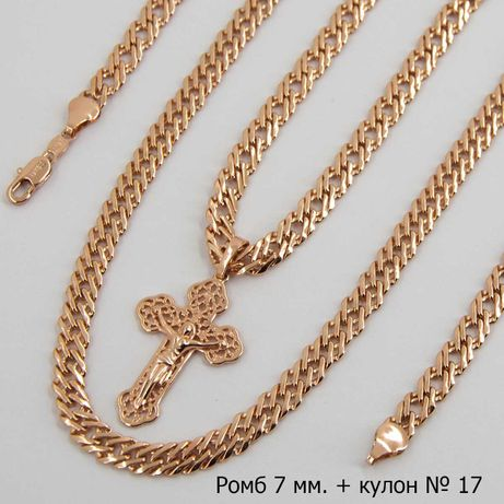 СКИДКА Цепочка и браслет Ромб 7 мм + крест №17 (мед. золото, позолота