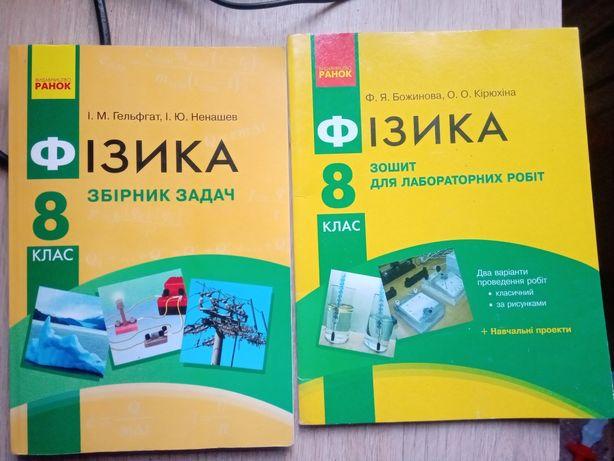 Физика 8 класс, сборник задач и лабораторная тетрадь