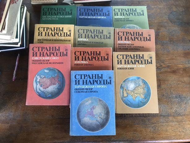 Все 10 томов «Страны и Народы»