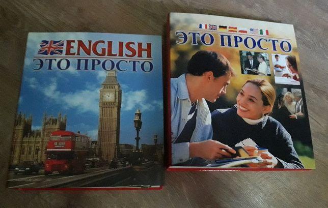 """Подшивка журналов """"English это просто"""""""
