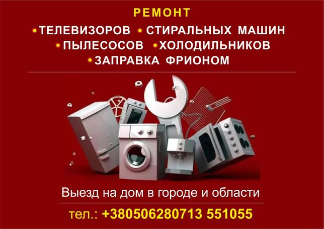 Ремонт телевизоров, стиральных машин, пылесосов, холодильников