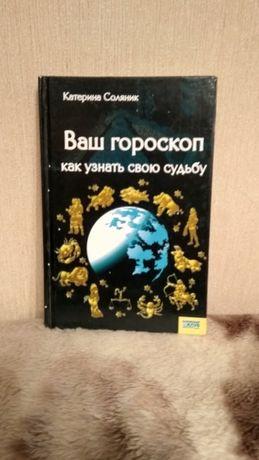 """Книга """"Ваш гороскоп"""""""