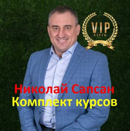 Николай Сапсан-Панденомика.Активация жизни.Деньги:Мастер игры и др.