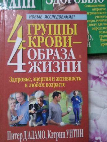 4 группы крови-4 образа жизни.
