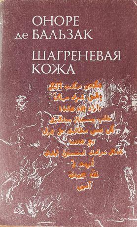 """Книга Оноре Де Бальзак""""Шаргеневая кожа"""""""
