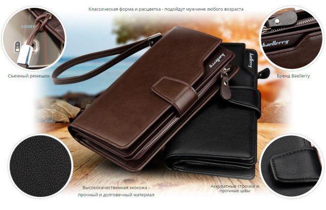 Кошелек,бумажник,клатч,портмоне BAELLERRY BUSINESS S1063
