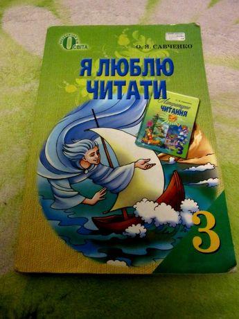 """Учебник """"Я люблю читати"""" 3 кл. О.Я.Савченко"""
