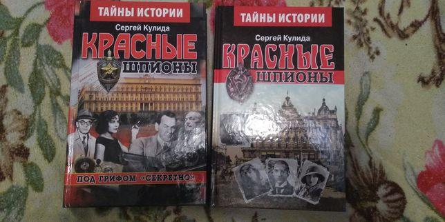 Сегрей Кулида Красные шпионы 2 книги