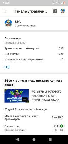 Продам YouTube канал
