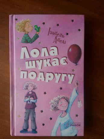 """Книга """"Лола шукає подругу"""" Ізабель Абеді"""