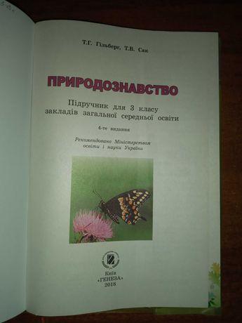 Пiдручник з природознавства 3 клас