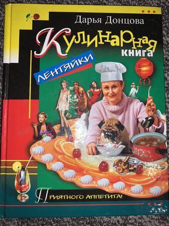 Книга Дарьи Донцовой «Кулинарная книга лентяйки». Приятного аппетита!
