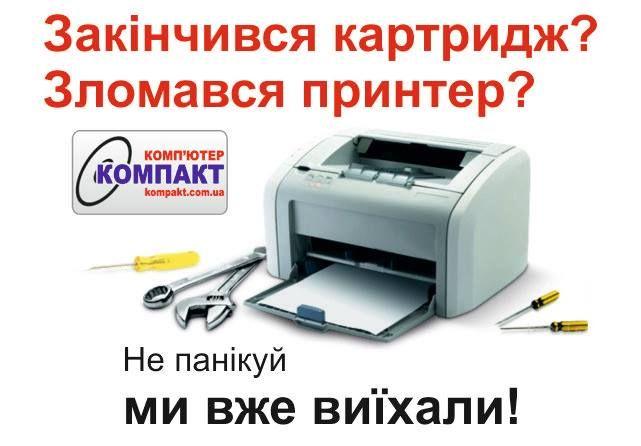 Ремонт принтерів, БФП, заправка картриджів