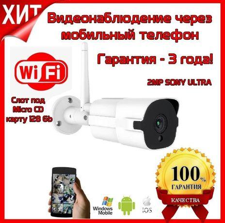 Комплект IP видеонаблюдения беcпроводной! WiFi камера FULL HD 2МР!
