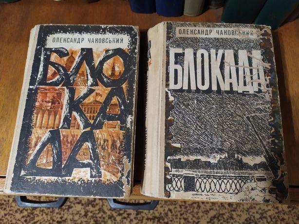 """Книга  """"Блокада"""""""