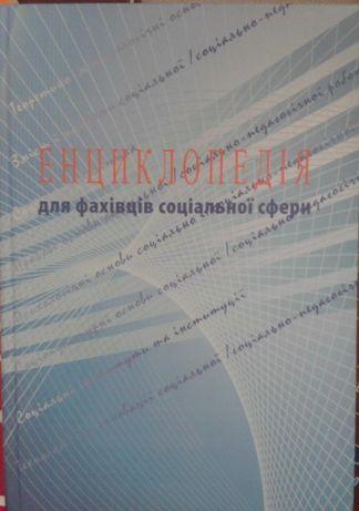 Енциклопедія для фахівців соціальної сфери