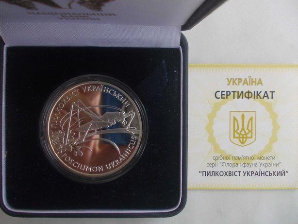 """Серебряная монета НБУ """"Пилкохвіст український"""""""