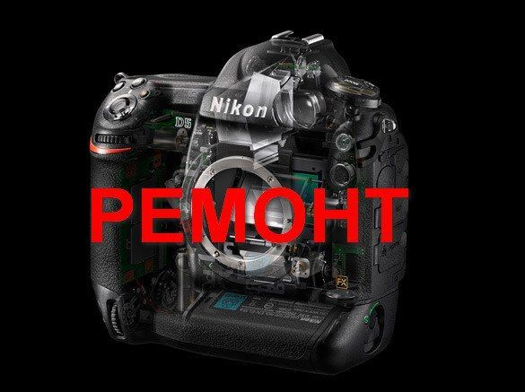 Профессиональный ремонт фототехники фотоаппаратов