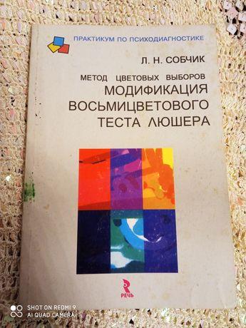 Книга тест Люшера
